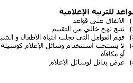 Medienerziehung Familienregeln in arabischer Sprache Haus Vielinbusch